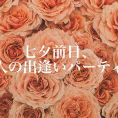ワードプレス Green Ring 七夕イベント