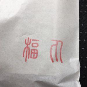 ワードプレス ブログ Green Ring 福丸