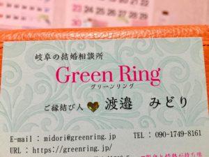 ワードプレス ブログ Green Ring 名刺