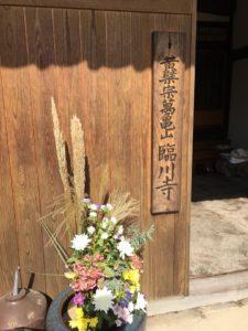 ワードプレス ブログ Green Ring 臨川寺5