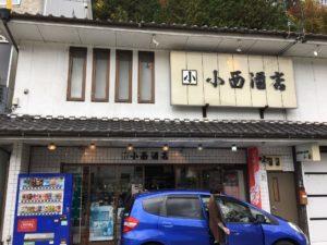 ワードプレス ブログ Green Ring 小西酒店