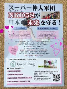 ワードプレス ブログ Green Ring NKD58ちらし