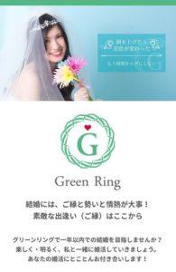 ワードプレス ブログ Green Ring HP