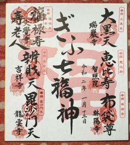 ワードプレス ブログ Green Ring 七福神御朱印