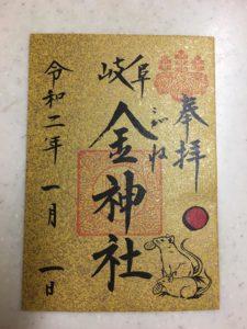 ワードプレス ブロック Green Ring 金神社の御朱印
