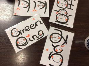 ワードプレス ブログ Green Ring 笑い文字