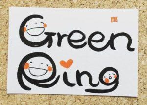 婚活 結婚相談所 岐阜県 ワードプレス ブログ Green Ring 笑い文字2