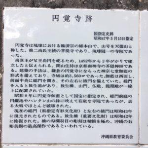 ワードプレス ブログ Green Ring 沖縄 円覚寺