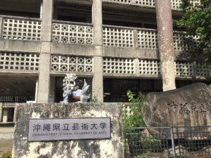 ワードプレス ブログ Green Ring 沖縄 芸術大学