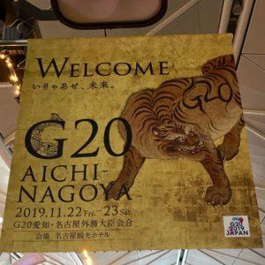 ワードプレス ブログ Green Ring 沖縄G20