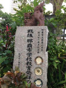 ワードプレス ブログ Green Ring 沖縄 校門