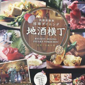 ワードプレス ブログ Green Ring 沖縄 居酒屋