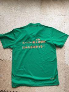 ワードプレス ブログ Green Ring NKD Tシャツ1