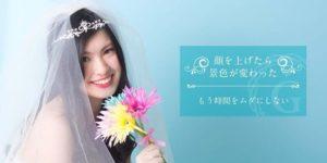岐阜県 結婚相談所 Green Ring ブログ 男性 ホームページ
