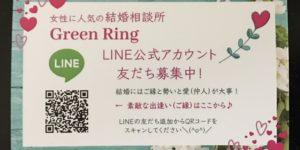 岐阜県 結婚相談所 Green Ring LINE公式 カード