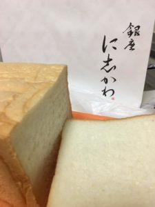 パン 銀座 に志かわ 生食パン