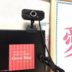 Green Ring 結婚相談所 婚活 岐阜県 パソコン webカメラ オンライン