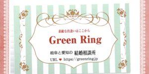 岐阜 結婚相談所 婚活 Green Ring  名刺