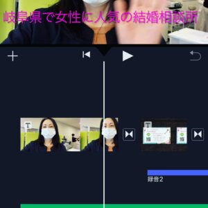 岐阜 結婚相談所 婚活 仲人学び セキビズ グリーンリング YouTube セミナー