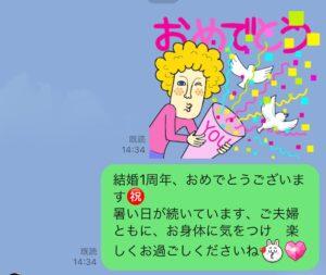 岐阜県 結婚相談所 婚活 Green Ring おめでとう LINE 元会員さん