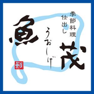 岐阜 ランチ 会席 仕出し 料理 魚茂 ロゴ