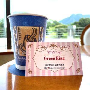 岐阜 結婚相談所 Green Ring 事務所 婚活 都ホテル コワーキングスペース