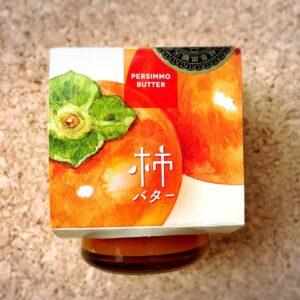 岐阜県 結婚相談所 Green Ring 婚活 プレゼント 柿バター